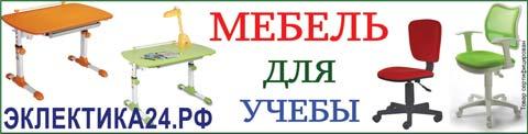 Эклектика.рф: большой выбор мебели для учебы в Красноярске