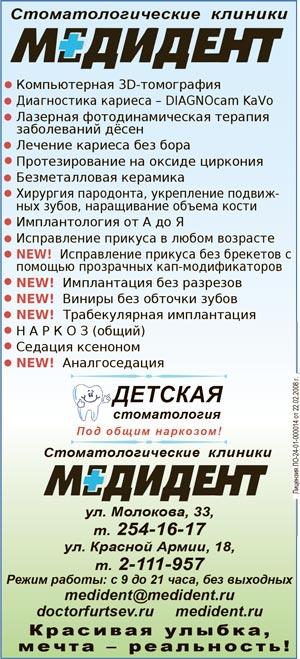 Стоматологические клиники МЕДИДЕНТ: взрослая и детская стоматология в Красноярске