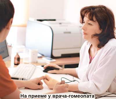 Прием гомеопата. Губернские аптеки, Красноярск