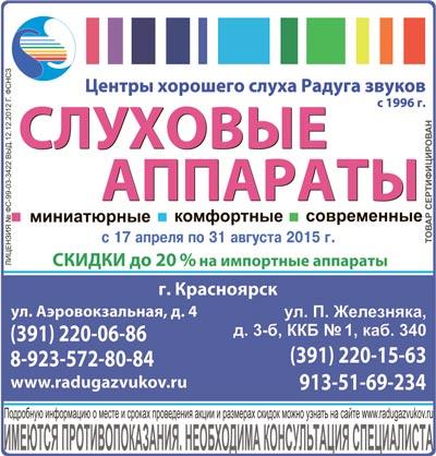 Магазин слуховых аппаратов Радуга звуков, Красноярск