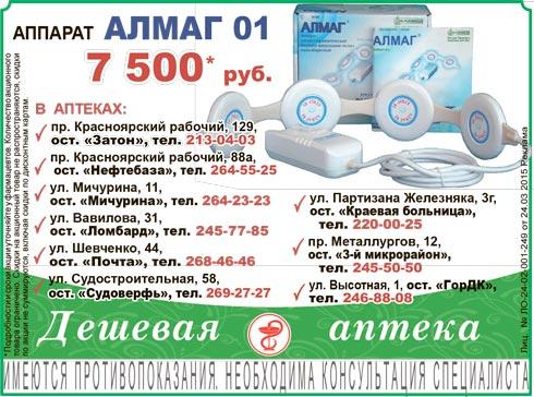 """""""Дешевая аптека"""" в Красноярске"""