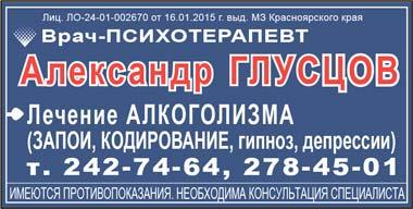 Психотерапевт Александр Глусцов. Лечение алкоголизма (кодирование, гипноз) в Красноярске.