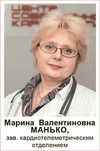 Марина Валентиновна МАНЬКО, зав. кардиотелеметрическим отделением