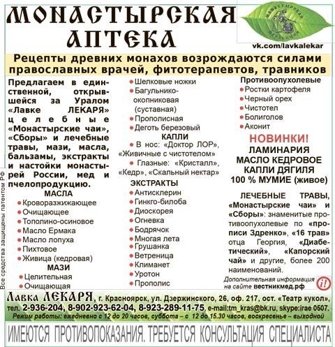 Монастырская аптека, Лавка лекаря, Красноярск