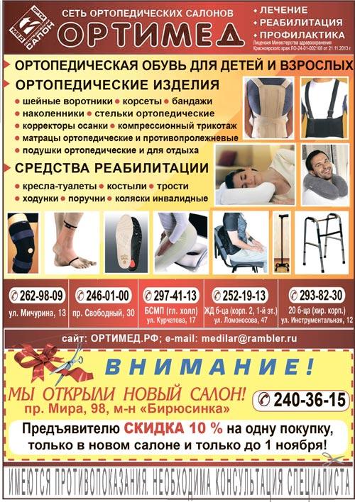 """Сеть ортопедических салонов """"ОРТИМЕД"""""""