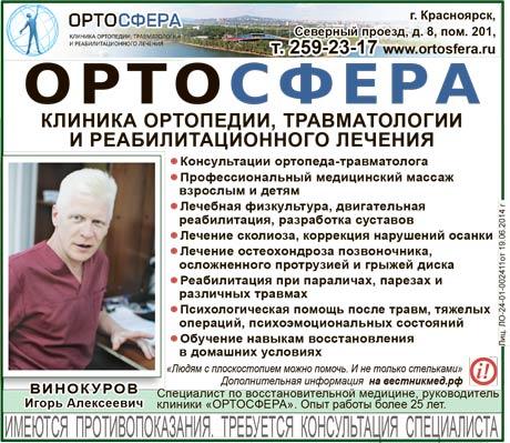 Лечение плоскостопия, Красноярск, клиника Ортосфера