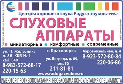Центры хорошего слуха Радуга Звуков, Красноярск. Подбор слуховых аппаратов.