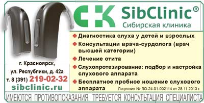 СибКлиник, прием врача-сурдолога, диагностика слуха, слухопротезирование, Красноярск