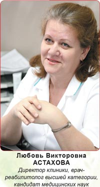 АСТАХОВА Любовь Викторовна, директор клиники, врач-реабилитолог высшей категории, кандидат медицинских наук