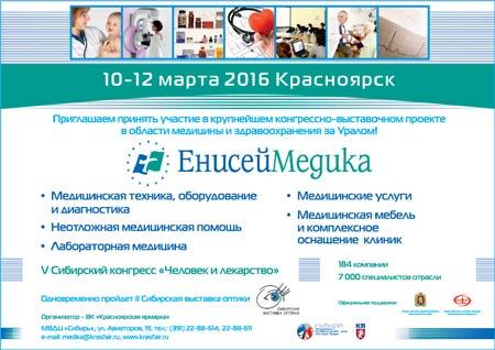 ЕнисейМедика 2016