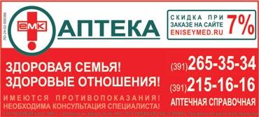 Интернет-аптека Енисеймед, Красноярск. Доставка лекарств на дом
