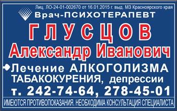 Александр Иванович Глусцов, лечение алкоголизма, табакокурения, депрессии в Красноярске