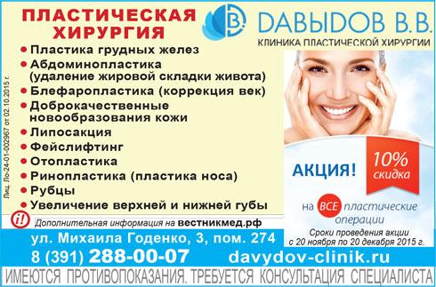 Клиника пластической хирургии Давыдова В.В., Красноярск