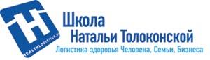 Школа Натальи Толконской