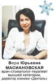 masianovskaya-dental-krasnoyarsk