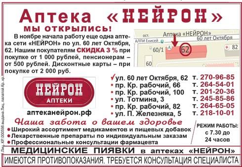 Открытие новой аптеки НЕЙРОН