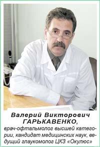 Специалист по лечению глаукомы Валерий Викторович ГАРЬКАВЕНКО. Красноярск, Окулюс