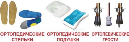 Купить ортопедические изделия в Красноярске
