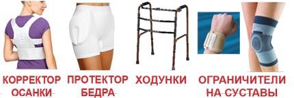 Ортопедические салоны Губернские аптеки, Красноярск