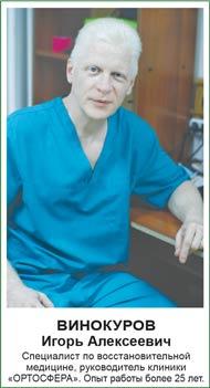 руководитель клиники «ОРТОСФЕРА», специалист-реабилитолог Игоря Алексеевича ВИНОКУРОВА