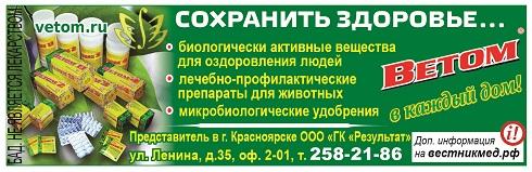 БАД Ветом. Купить в Красноярске.