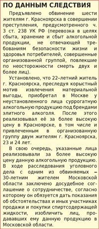 Отравление метанолом, красноярск. Алкогольное отравление.