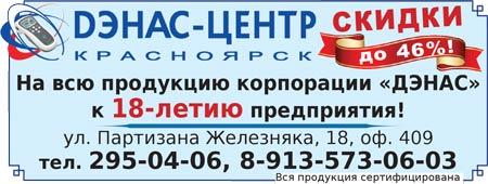 ДЭНАС-центр, Красноярск. Скидки на продукцию денас.