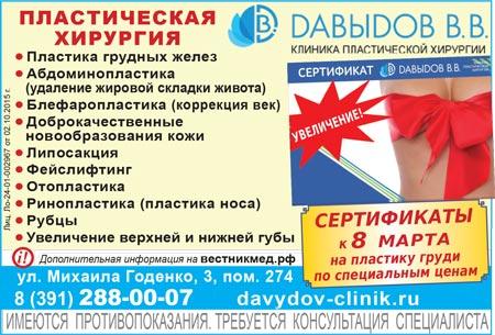 Клиника пластической хирургии ДАВЫДОВ