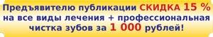 Профессиональная чистка зубов со скидкой. Красноярск.