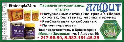 Алфит. Алтайские травы, сборы, сиропы, бальзамы продажа в Красноярске.