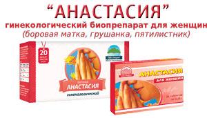 «АНАСТАСИЯ»  гинекологический биопрепарат для женщин  (боровая матка, грушанка, пятилистник)