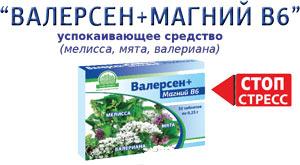 «ВАЛЕРСЕН + МАГНИЙ В6»  успокаивающее средство (мелисса, мята, валериана)