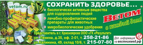 vetom-bad-kupit-v-krasnoyarske