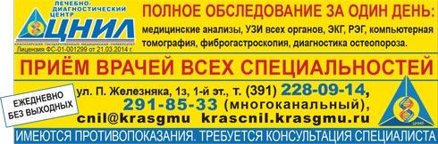 ЦНИЛ: анализы, диагностика, прием врачей в Красноярске.
