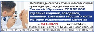 Удаление родинок, бородавок, папиллом, коррекция вросшего ногтя в Красноярске