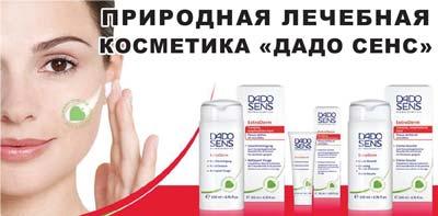Гипоаллергенная косметика купить в Красноярске