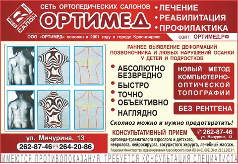 Диагностика сколиоза у детей и подростков в Красноярске
