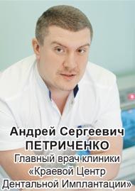 Андрей Сергеевич ПЕТРИЧЕНКО, главный врач клиники «Краевой Центр Дентальной Имплантации»