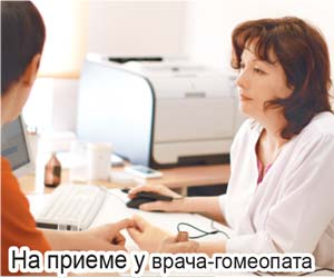 Прием врача гомеопата в Красноярске
