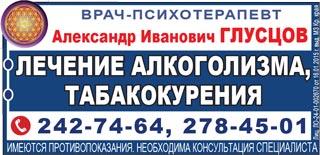 Врач-психотерапевт Александр Иванович Глусцов