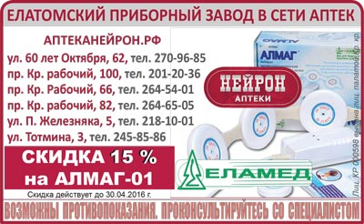 Купить приборы Алмаг со скидкой в аптеках Красноярска