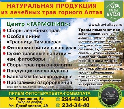 Натуральная продукция из лечебных трав горного Алтая