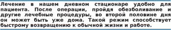Как лечить геморрой в Красноярске. Советы врача.