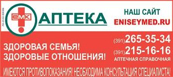 Интернет-аптека Енисеймед, скидка 7% при заказе на сайте