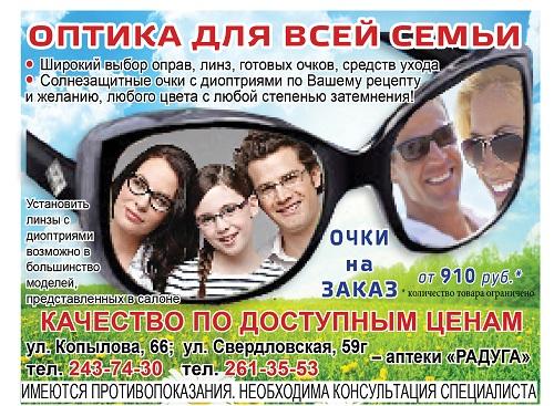 Оптика Аптека Радуга