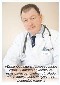 tolstihin-flebolog-krasnoyarsk