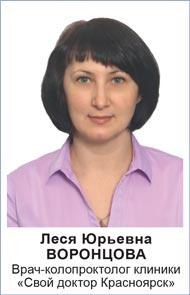 Леся Юрьевна Воронцова, врач-колопроктолог клиник Свой доктор, Красноярск