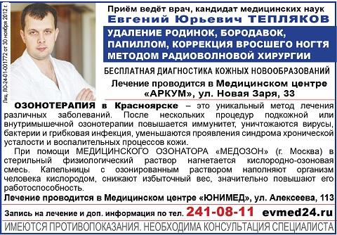 Удаление новообразований в Красноярске. Процедуры с озоном.