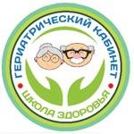 гериатрический кабинет Губернские аптеки, Красноярск