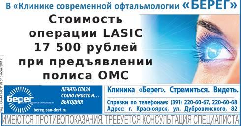 Клиника Берег: исправление близорукости методом LASIC - 17 500 р.!